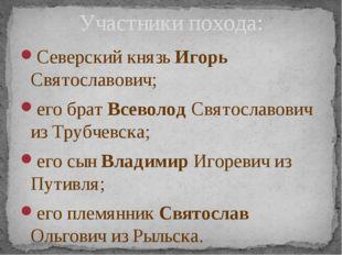 Северский князь Игорь Святославович; его брат Всеволод Святославович из Трубч