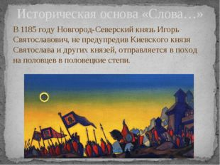 Историческая основа «Слова…» В 1185 году Новгород-Северский князь Игорь Свято
