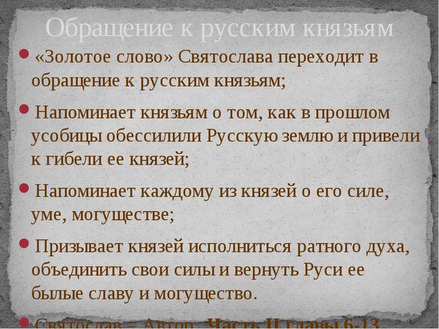 «Золотое слово» Святослава переходит в обращение к русским князьям; Напоминае...