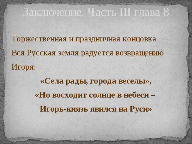 Торжественная и праздничная концовка Вся Русская земля радуется возвращению И...