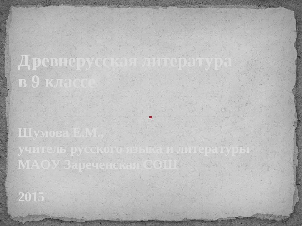 Древнерусская литература в 9 классе Шумова Е.М., учитель русского языка и лит...