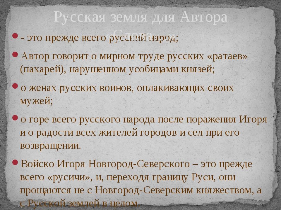 - это прежде всего русский народ; Автор говорит о мирном труде русских «ратае...