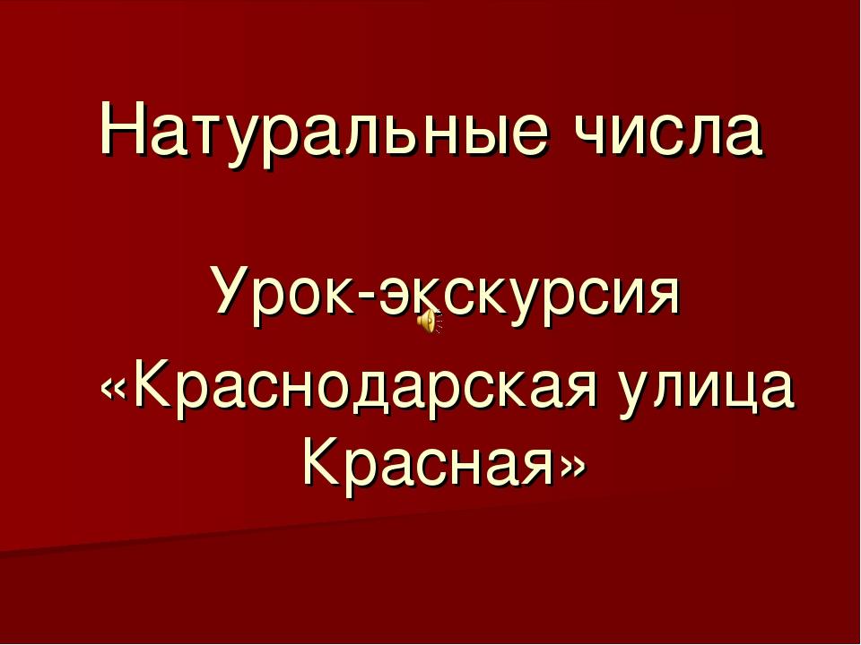 Натуральные числа Урок-экскурсия «Краснодарская улица Красная»