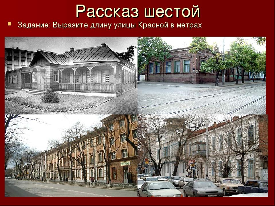 Рассказ шестой Задание: Выразите длину улицы Красной в метрах