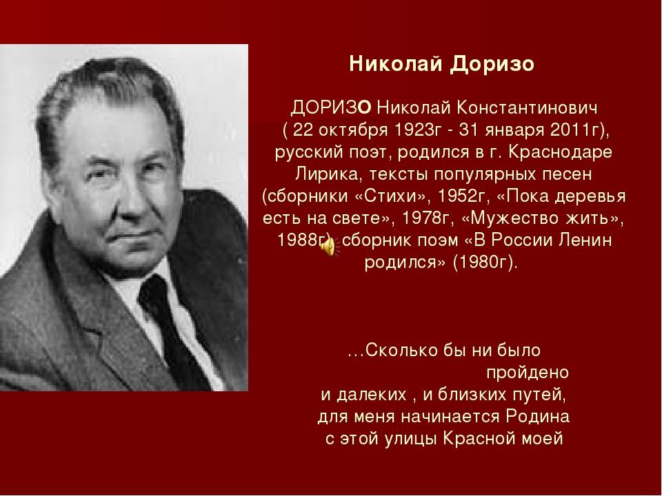 Николай Доризо ДОРИЗО Николай Константинович ( 22 октября 1923г - 31 января 2...