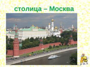 столица – Москва