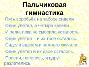 Пальчиковая гимнастика Пять воробьёв на заборе сидели Один улетел, а четыре з