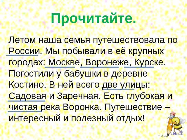 Прочитайте. Летом наша семья путешествовала по России. Мы побывали в её крупн...