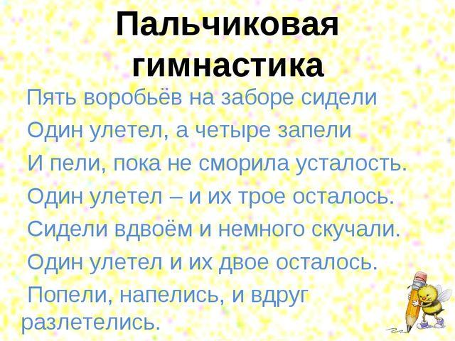 Пальчиковая гимнастика Пять воробьёв на заборе сидели Один улетел, а четыре з...
