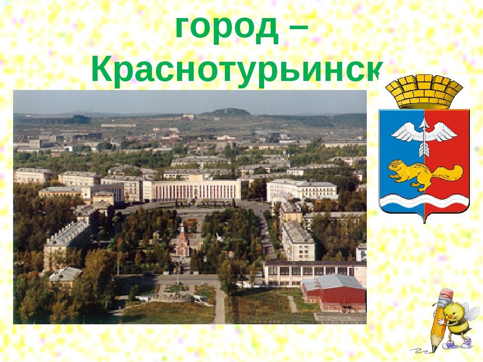 город – Краснотурьинск