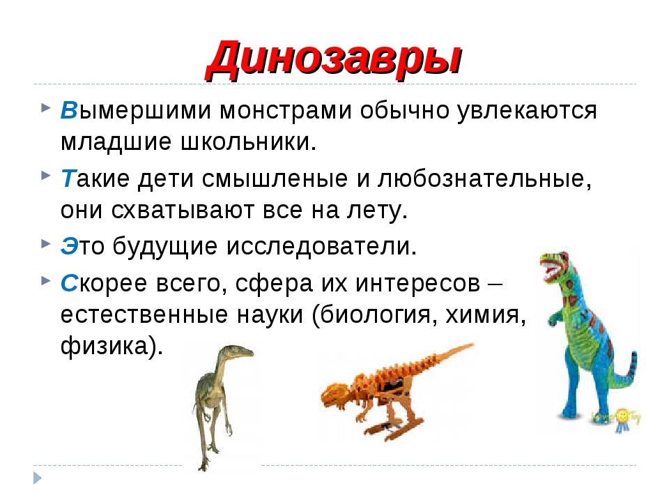 Динозавры Вымершими монстрами обычно увлекаются младшие школьники. Такие дети...