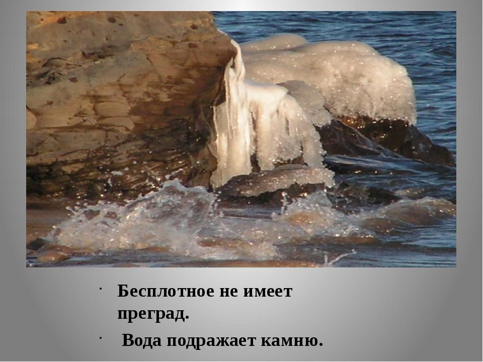 Бесплотное не имеет преград. Вода подражает камню.