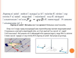 Лоренц күшiнiң модулi ұзындығы Δl өткiзгiш бөлiгiне әсер ететiн F күшiнiң мо