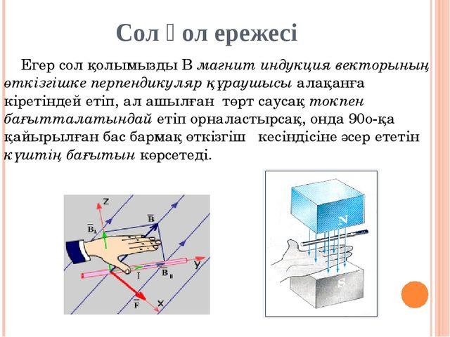 Сол қол ережесі Егер сол қолымызды В магнит индукция векторының өткізгішке пе...