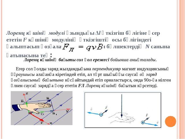 Лоренц күшiнiң модулi ұзындығы Δl өткiзгiш бөлiгiне әсер ететiн F күшiнiң мо...
