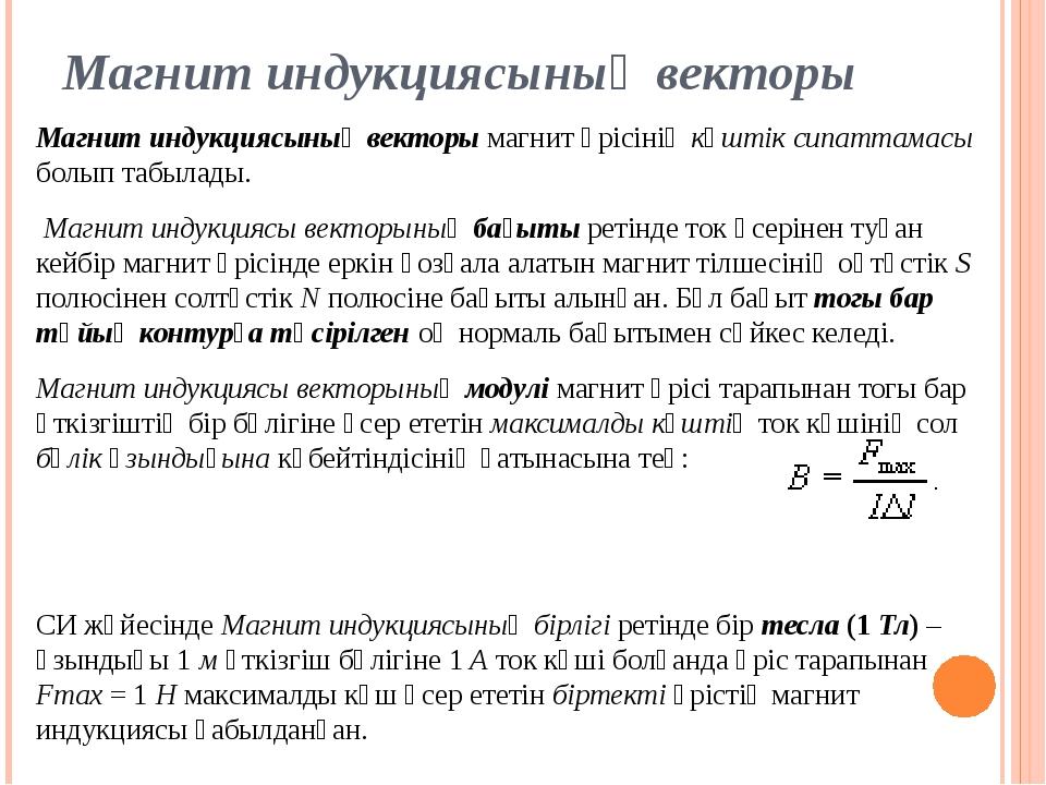 Магнит индукциясының векторы Магнит индукциясының векторы магнит өрiсiнiң күш...