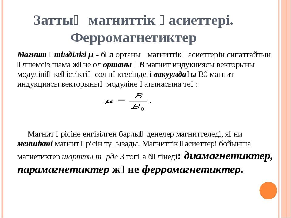 Заттың магниттiк қасиеттерi. Ферромагнетиктер Магнит өтiмдiлiгi μ - бұл ортан...