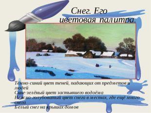 Снег. Его цветовая палитра. Тёмно-синий цвет теней, падающих от предметов и
