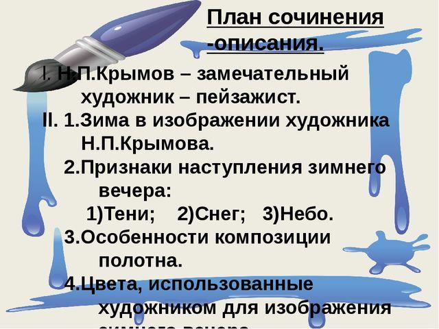План сочинения -описания. l. Н.П.Крымов – замечательный художник – пейзажист...