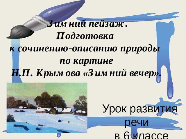 Зимний пейзаж. Подготовка к сочинению-описанию природы по картине Н.П. Крымо...