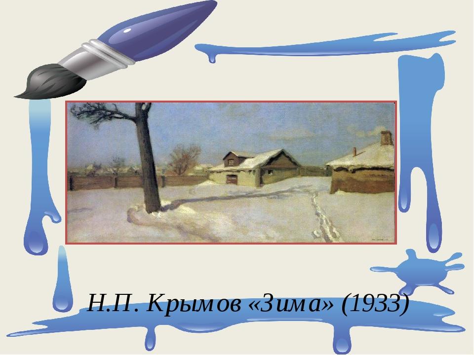 Н.П. Крымов «Зима» (1933)