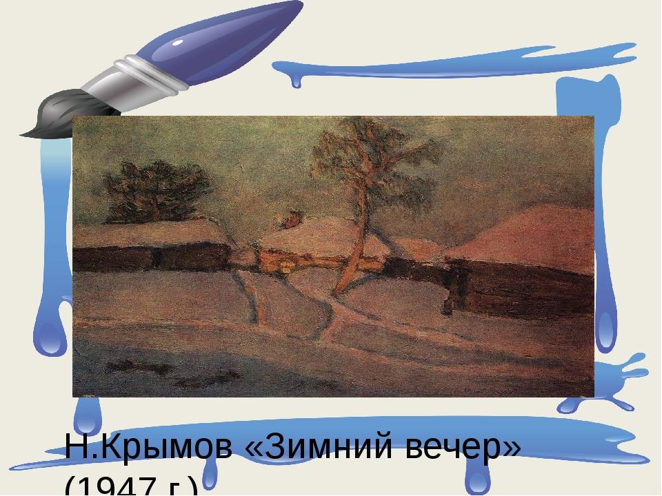 Н.Крымов «Зимний вечер» (1947 г.)