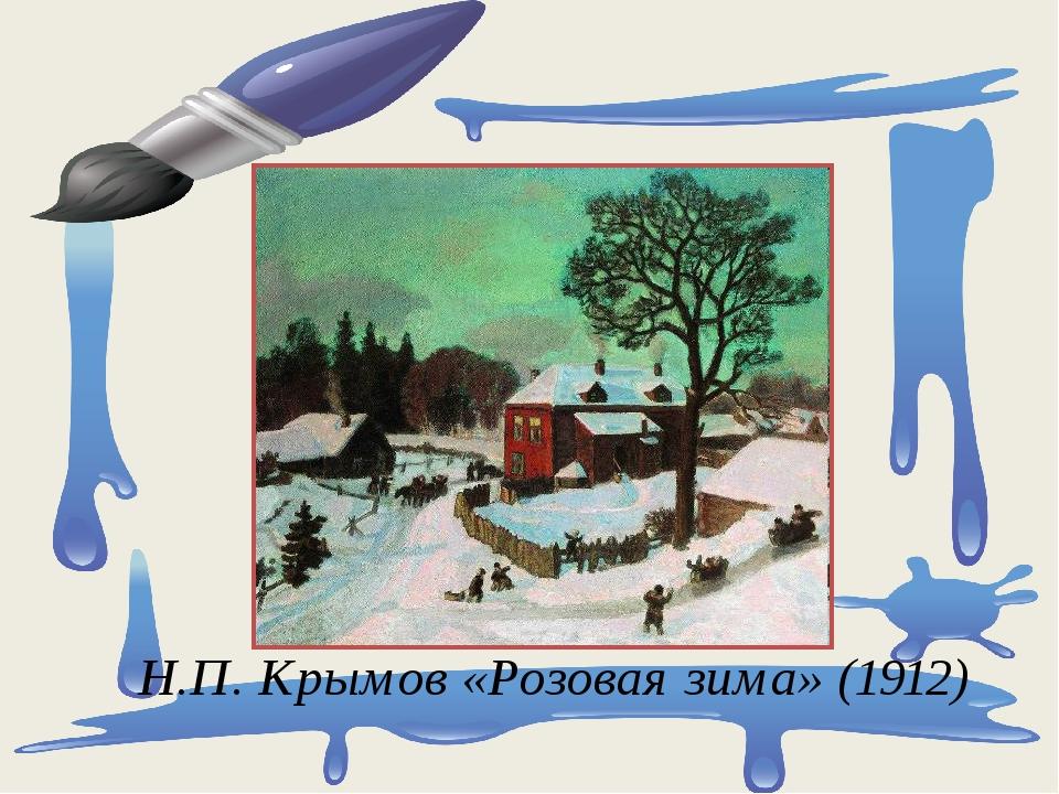 Н.П. Крымов «Розовая зима» (1912)