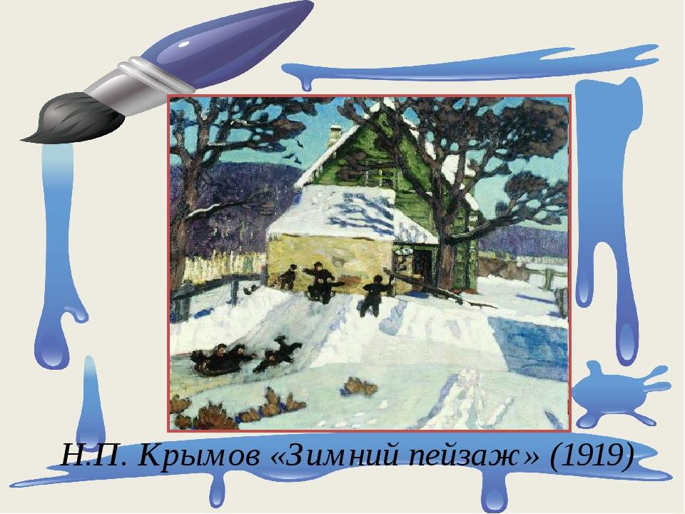 Н.П. Крымов «Зимний пейзаж» (1919)