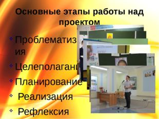 Основные этапы работы над проектом Проблематизация Целеполагание Планирование