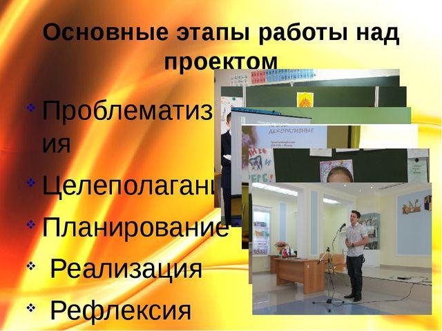 Основные этапы работы над проектом Проблематизация Целеполагание Планирование...