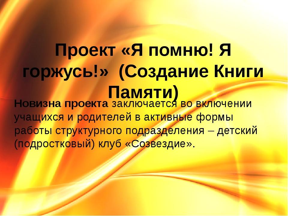 Проект «Я помню! Я горжусь!» (Создание Книги Памяти) Новизна проекта заключа...