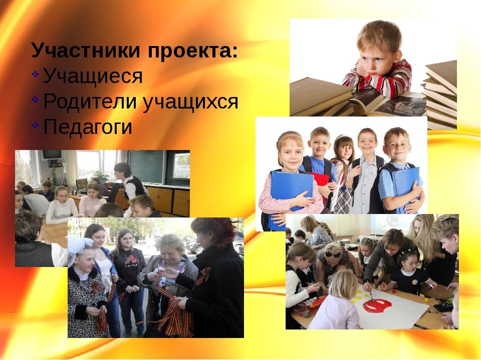 Участники проекта: Учащиеся Родители учащихся Педагоги