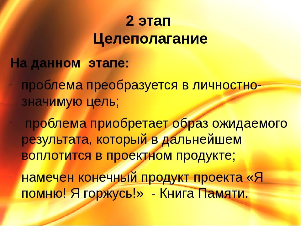 2 этап Целеполагание На данном этапе: проблема преобразуется в личностно- зна...