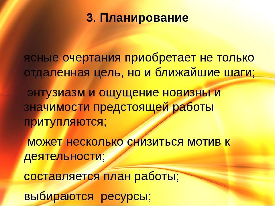 3. Планирование ясные очертания приобретает не только отдаленная цель, но и б...