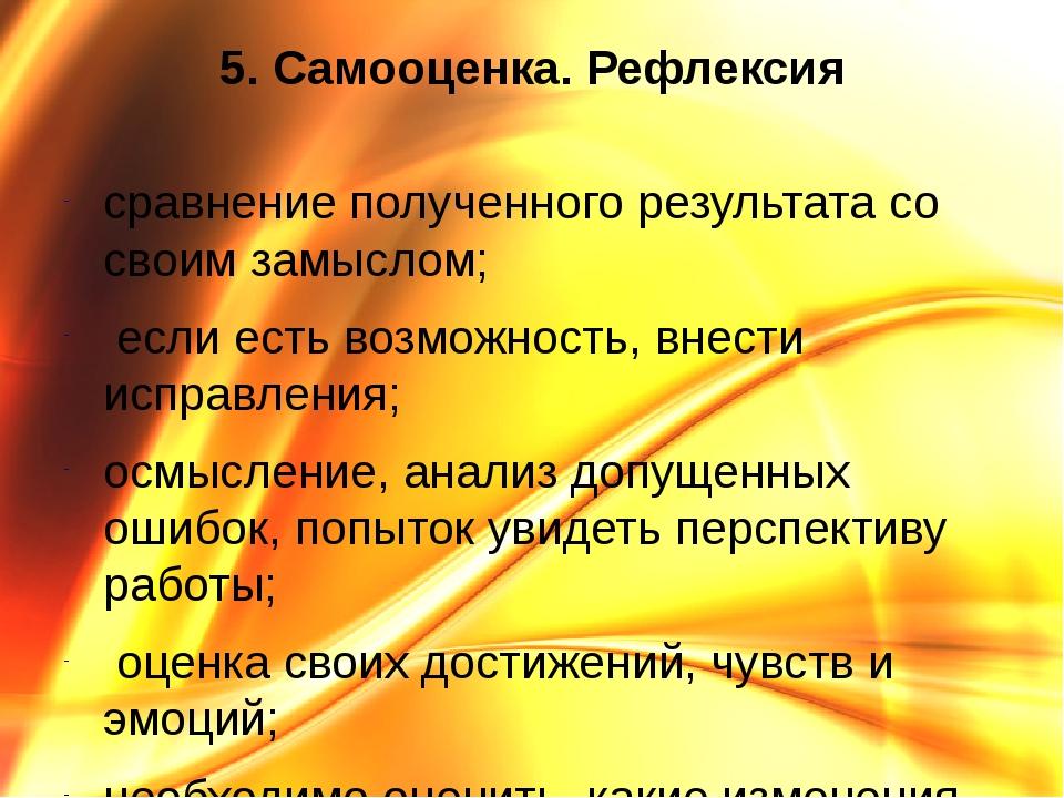 5. Самооценка. Рефлексия сравнение полученного результата со своим замыслом;...