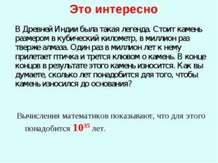 Вычисления математиков показывают, что для этого понадобится 1035 лет. В Древ