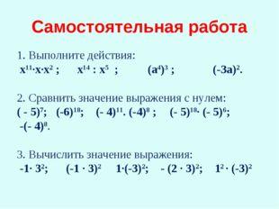1. Выполните действия: х11∙х∙х2 ; х14 : х5 ; (а4)3 ; (-За)2. 2. Сравнить знач