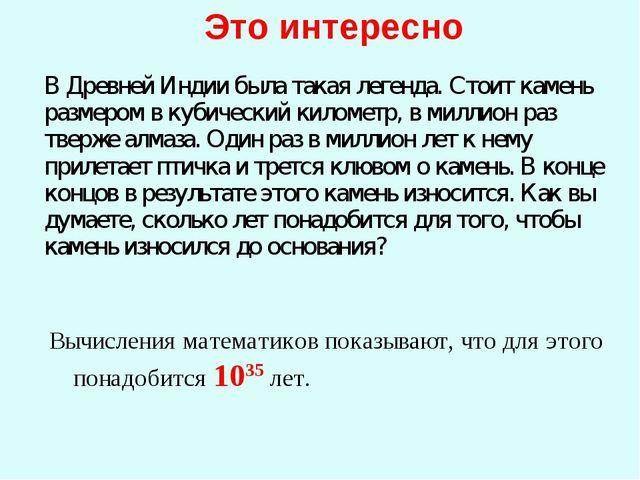 Вычисления математиков показывают, что для этого понадобится 1035 лет. В Древ...