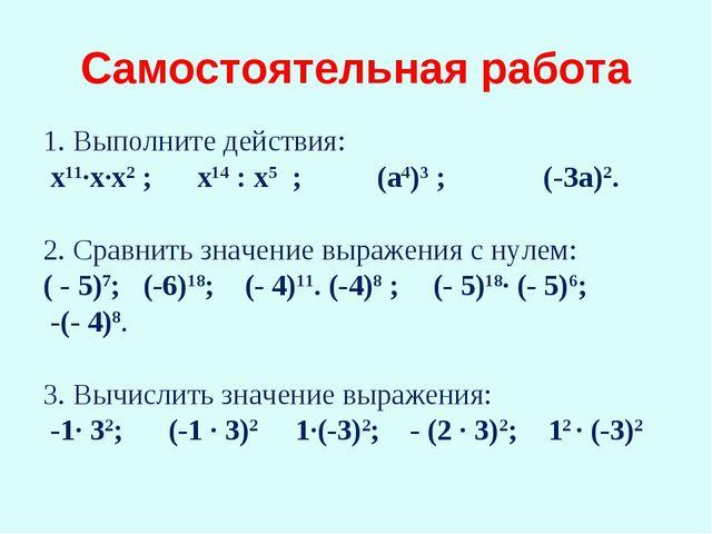 1. Выполните действия: х11∙х∙х2 ; х14 : х5 ; (а4)3 ; (-За)2. 2. Сравнить знач...