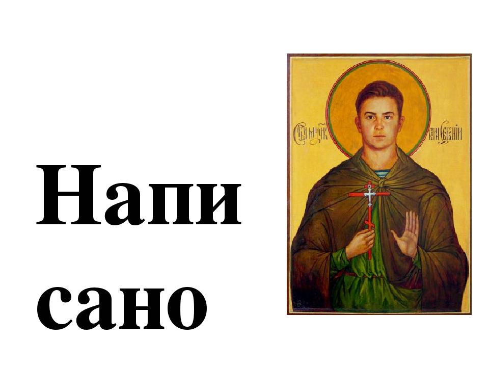 Написано 160 икон воина-мученика Евгения, они появились в 26 храмах России....