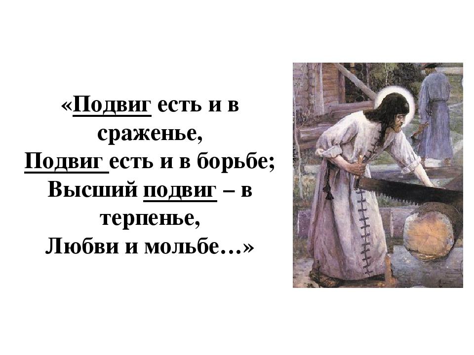 «Подвиг есть и в сраженье, Подвиг есть и в борьбе; Высший подвиг – в терпенье...