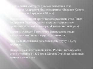 Крупнейшим мастером русской живописи стал Александр Андреевич Иванов(картина