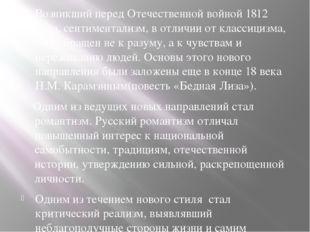 Возникший перед Отечественной войной 1812 года, сентиментализм, в отличии от