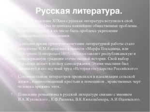 Русская литература. В первой половине XIXвека русская литература вступила в