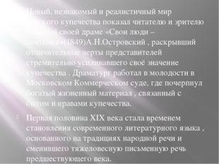 Новый, незнакомый и реалистичный мир русского купечества показал читателю и з