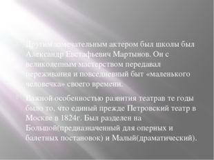Другим замечательным актером был школы был Александр Евстафьевич Мартынов. О