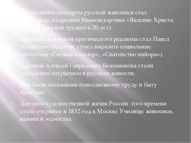 Крупнейшим мастером русской живописи стал Александр Андреевич Иванов(картина...
