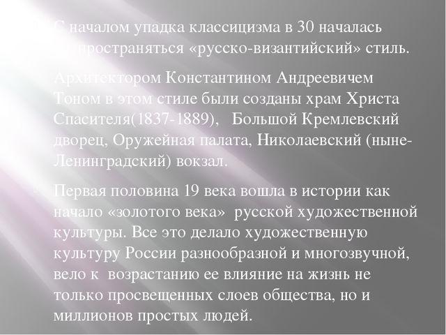 С началом упадка классицизма в 30 началась распространяться «русско-византийс...