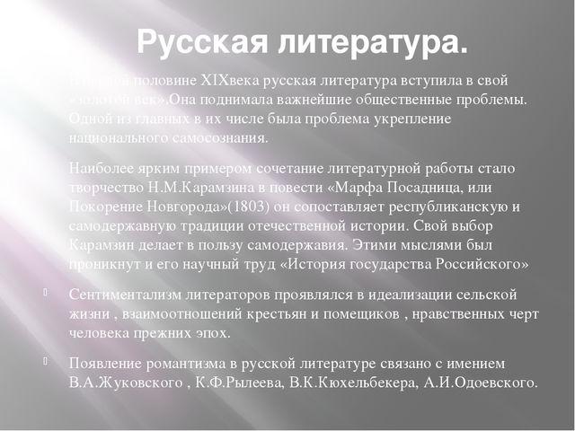 Русская литература. В первой половине XIXвека русская литература вступила в...
