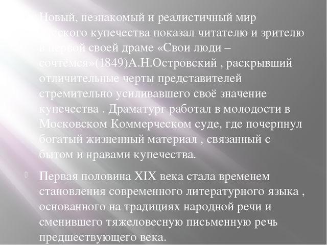 Новый, незнакомый и реалистичный мир русского купечества показал читателю и з...